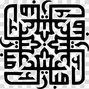 Eid al-Fitr Eid Mubarak Islam Ramadan, eid mubarak PNG clipart