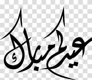 Eid Mubarak Eid al-Fitr Eid al-Adha Ramadan Islam, eid mubarak PNG clipart