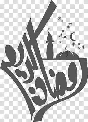 Uma festa no Ramadã Alcorão Islã Eid al-Fitr, Islã Ramadã, ilustração do logotipo preto png