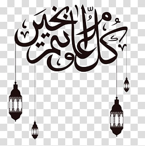 Eid al-Adha Eid al-Fitr Eid Mubarak Ramadan Holiday, Corban, Eid al Adha, caligrafia de Sahada png