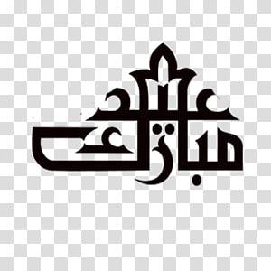 texto preto, eid mubarak eid al-fitr ramadan eid al-adha zakat al-fitr, ramadan png