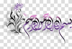 flor roxa, basmala arte islâmica, bismillah PNG clipart