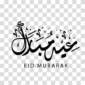 eid al-fitr eid mubarak eid al-adha feriado zakat al-fitr, eid mubarak caligrafia png