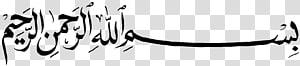 Letterkenny Basmala Islam Allah Alhamdulillah, s Melhor Free Bismillah, captcha PNG clipart