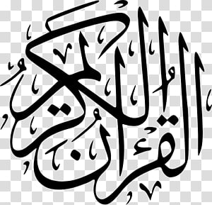 Caligrafia árabe do Alcorão Caligrafia islâmica, kaaba PNG clipart