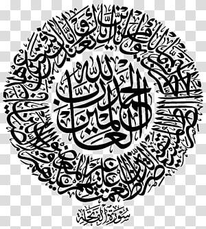 Alcorão Al-Fatiha Caligrafia árabe Islã, caligrafia PNG clipart