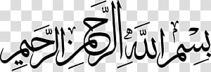 quran basmala árabe caligrafia islão bismillah PNG clipart