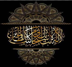Caligrafia Thuluth, Alcorão Caligrafia islâmica Caligrafia árabe Salah, islâmica PNG clipart