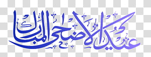 caligrafia árabe azul, Eid al-Adha Eid Mubarak Eid al-Fitr Desejo Islã, Alcorão islâmico png