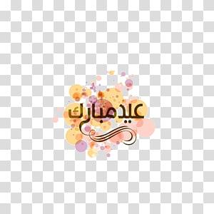 Ícone de Ramadã, desenho Ramadã, sobreposição de texto em preto png