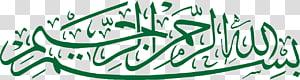 texto caligrafia verde, islam allah mesquita eid al-fitr ummah, bismillah PNG clipart
