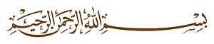 Caligrafia árabe de Basmala Allah Caligrafia islâmica, Bismillah HD, texto marrom PNG clipart