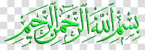 símbolo verde farsi, alcor basmala allah islam ar-rahman, projeta bismillah PNG clipart