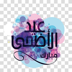 texto em preto, fonte Eid al-Adha Eid al-Fitr Eid Mubarak Quran, Purple PNG clipart