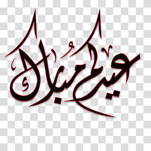 caligrafia turca preta e vermelha, Eid al-Fitr Eid al-Adha Eid Mubarak Islam Ramadan, kareem png