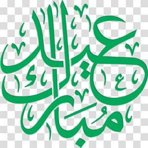 caligrafia árabe verde, eid mubarak eid al-fitr eid al-adha islão, islão PNG clipart