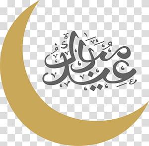 ilustração de caligrafia árabe preta, Eid al-Fitr Ramadan Eid Mubarak Eid al-Adha Islam, U PNG clipart