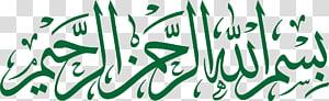 texto verde sobre fundo azul, Alcorão Basmala Islam Allah caligrafia árabe, gurdwara PNG clipart