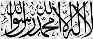 Caligrafia islâmica do Alcorão Caligrafia islâmica Arte islâmica, caligrafia PNG clipart