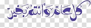 texto em árabe, Eid al-Adha Eid al-Fitr Ramadã Eid Mubarak, eid PNG clipart