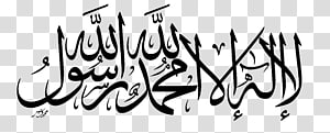 fundo azul com sobreposição de texto, Alcorão Islam Shahada Allah Faith, Allah PNG clipart