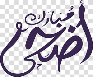 caligrafia árabe preta, Eid al-Adha Eid al-Fitr Eid Mubarak Ramadan, A linha roxa de Eid al Fitr PNG clipart