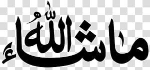 caligrafia islâmica mashallah muçulmano, islã, caligrafia árabe PNG clipart