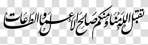 Deus no Islã Alcorão Dua Eid al-Fitr, Ramadã PNG clipart