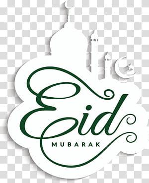 Presente de feriado de Eid Mubarak Eid al-Fitr Eid al-Adha, cartaz branco de Eid da igreja, fundo branco com sobreposição de texto de Eid Mubarak png