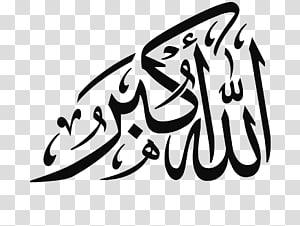 Ilustração do script árabe, caligrafia islâmica Takbir Allah Caligrafia islâmica, Allah PNG clipart