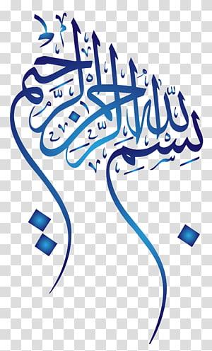 caligrafia de allah, basmala caligrafia islâmica caligrafia islamic, bismillah PNG clipart