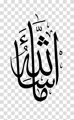 sobreposição de texto de caligrafia árabe, quran mashallah caligrafia islâmica de caligrafia árabe, islão PNG clipart