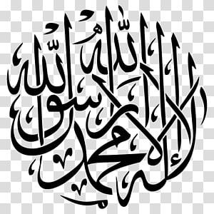 Ilustração de caligrafia de Allah, caligrafia árabe de Shahada Islam Allah, Islam PNG clipart