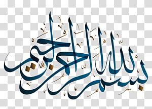 caligrafia shahada, caligrafia árabe Allah, árabe WordArt Design grátis PNG clipart