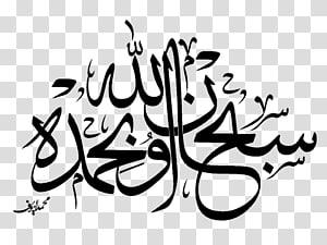 texto árabe preto, Alcorão Subhan Allah Basmala Islam, árabe PNG clipart
