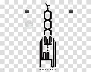 Mubarak illustration, Ramadan Sem bônus de depósito Online Casino, Islam Ramadan png