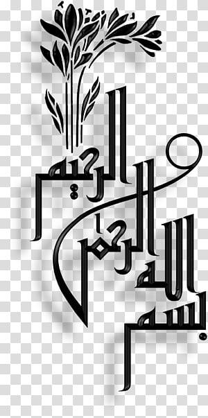 qur \ 'an islamic art basmala caligrafia árabe, islã PNG clipart