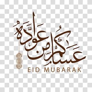 Alcorão Eid al-Fitr Islam Eid Mubarak Ramadan, fontes religiosas, fundo marrom com sobreposição de texto PNG clipart