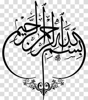 texto preto sobre fundo azul, caligrafia islâmica de alcorão caligrafia árabe, caligrafia PNG clipart