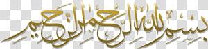 caligrafia árabe, basmala islam autocolante thuluth zazzle, alta qualidade bismillah s PNG clipart
