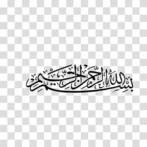 caligrafia islâmica de basan quran caligrafia árabe, bismillah PNG clipart