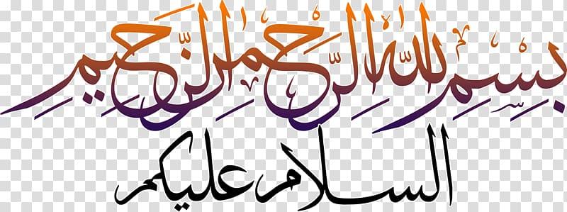 ilustração de texto vermelho e marrom, Islã de caligrafia de Basmala, Salam islâmico, Assalamualaikum PNG clipart