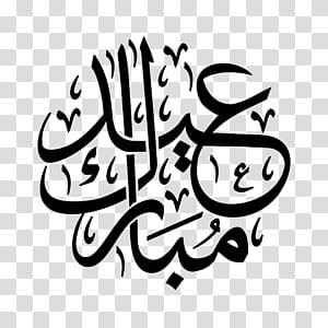 Eid al-Fitr Eid Mubarak Eid al-Adha Ramadan Caligrafia árabe, eid PNG clipart
