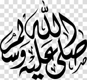 logotipo branco têxtil, Islam Quran Muslim Allah Durood, Islam Free PNG clipart
