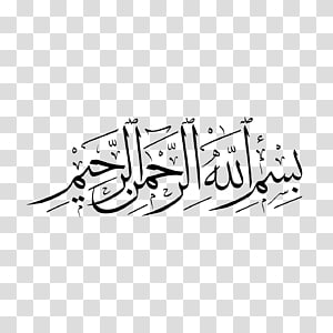 basmala allah caligrafia islâmica caligrafia árabe, bismillah PNG clipart