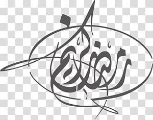 caligrafia árabe marrom, Ramadan Eid al-Fitr Eid Mubarak caligrafia árabe, fontes islâmicas PNG clipart