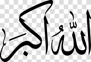 Takbir Allah Islam Muslim Alhamdulillah, Allah PNG clipart