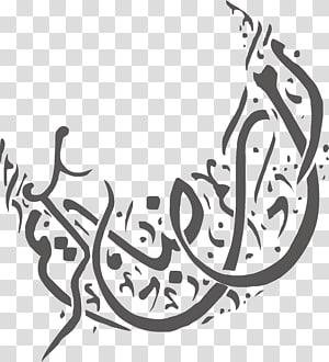 arte gráfica de caligrafia cinza, Alcorão Islã Ramadan muçulmano Ahl al-Bayt, texto de Ramadã cinza png