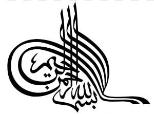 texto branco e preto, caligrafia árabe basmala caligrafia islâmica, bismillah melhor PNG clipart