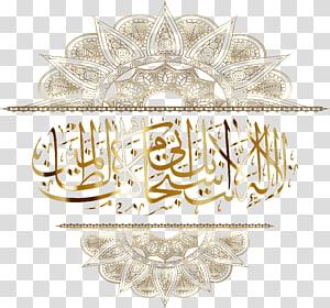 Decoração de caligrafia árabe, Islã Caligrafia árabe, Ramadã PNG clipart